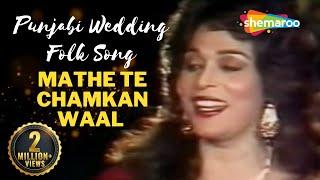 Mathe Te Chamkan Waal - Musarrat Nazir - Sehrabandi - Punjabi Wedding Folk Song