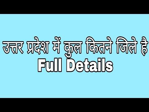 Xxx Mp4 उत्तर प्रदेश में कुल कितने जिले Uttar Pradesh Me Kul Kitne Jile Hai How Many Distric In UP 3gp Sex