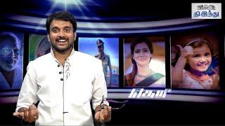 Theri Selfie Review |  | Vijay | Samantha | Amy Jackson | Atlee | Mahendran | Nainika