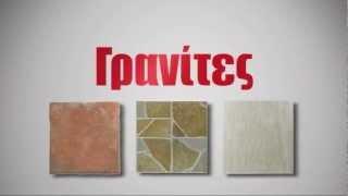 Νέα διαφήμιση ΚΡΕΣΤΑ Α.Ε. 2012 6-10€ Γρανιτοπλακάκια