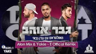 האולטראס עם עדן גבאי - גבר אוהב (Alon Mix & Yaki E Remix)