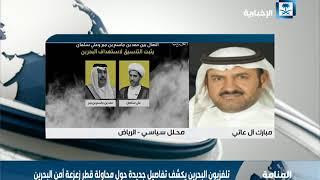 آل عاتي: السلطات القطرية تمارس دور الخيانة.. وما أثبتته البحرين اليوم يؤكد ذلك