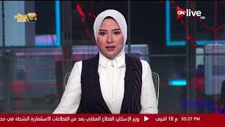 نشرة أخبار الخامسة مساءآ .. الجمعة 23 فبراير 2018