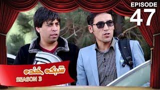 شبکه خنده - فصل سوم - قسمت چهل و هفتم / Shabake Khanda - Season 3 - Episode 47