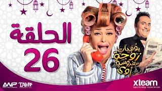 مسلسل يوميات زوجة مفروسة أوى - الحلقة السادسة والعشرون ( 26 ) - بطولة داليا البحيرى وخالد سرحان