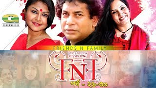Drama Serial | FnF | Friends n Family | Epi 26- 30| Mosharraf Karim | Aupee Karim | Sokh