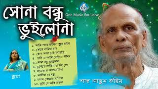 Shah Abdul Karim Song | Sona Bondhu Bhuilona | Jhuma | Baul Song