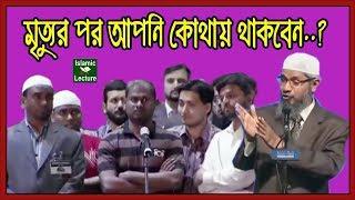 মৃত্যুর পর আপনি কোথায় থাকবেন? | Dr Zakir Naik Bangla Lecture Part-56