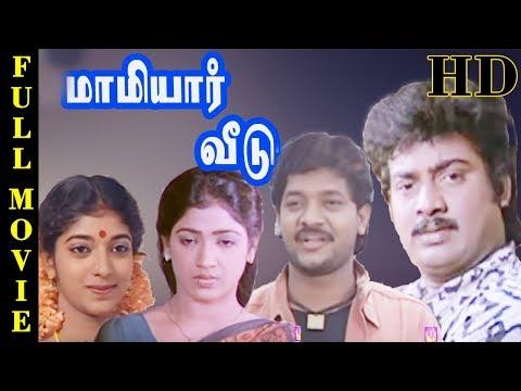 Xxx Mp4 Maamiyar Veedu Tamil Movie Saravanan Selva Sithara Nandhini Full Movie 3gp Sex
