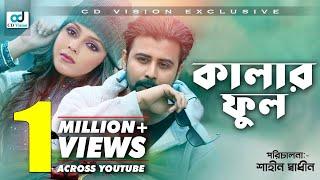 Color Full | Afran Nisho | Sanjida Preeti | New bangla natok 2017 | CD Vision