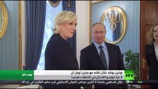 بوتين: لا نتدخل في الانتخابات الفرنسية