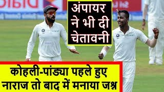 ind vs sa 2018 : virat kohli - hardik Pandya 1st angry, then celebrated , but the umpire also warned