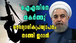 ഇനിയില്ല ഐഎസ്, പ്രഖ്യാപിച്ച് ഇറാൻ | Oneindia Malayalam