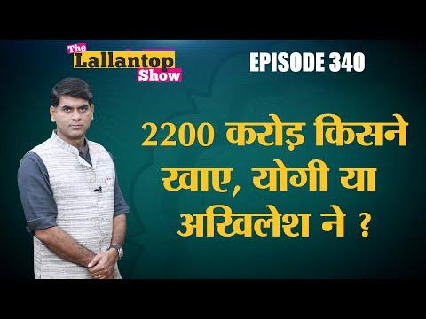 UPPCL PF Scam के लिए Akhilesh Yadav दोषी हैं या Yogi Adityanath