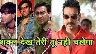 Ajay Devgan के Look को लेकर ऐसा कहा था बड़े सितारों ने   Ajay Devgan Struggling Time