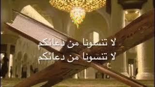 جزء عم للشيخ أحمد العجمي