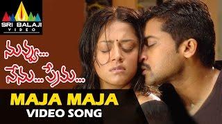 Nuvvu Nenu Prema Songs | Maja Maja Video Song | Suriya, Jyothika | Sri Balaji Video