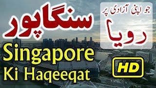 Singapore History In Urdu Hindi Singapore Ki Kahani Singapore Story