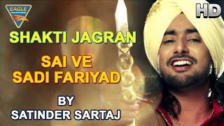 Navratri Special 2017 || Sai Ve Sadi Fariyad Live Performance by Satinder Sartaj || Eagle Devotional