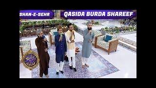 Shan-e-Sehr – Qasida Burda Shareef by Waseem badami - 16th June 2017