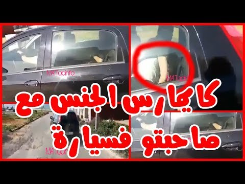 Xxx Mp4 فيديو فاضح يشعل الفيسبوك شاب حصلوه كيمارس الجنس مع صاحبتو داخل السيارة في الشارع وها كيفاش هرب 3gp Sex