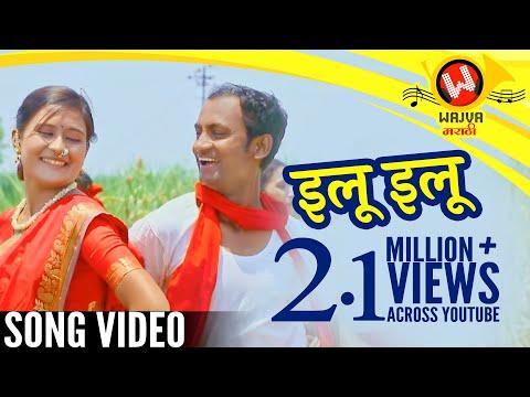 Xxx Mp4 ILU ILU Full Song Video New Marathi Songs 2018 Marathi Lokgeet DJ Songs Sunil Sakat 3gp Sex
