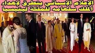 الإعلام الإسباني يتطرق لإهداء الملك محمد السادس سلهامه للملكة ليتيسيا
