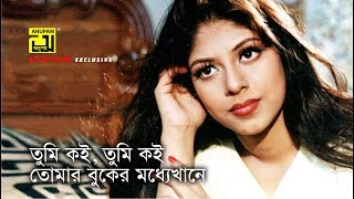 Tumi Koi Tumi koi | তুমি কই তুমি কই | Maruf & Ratna | Asif & Baby Naznin | Itihas