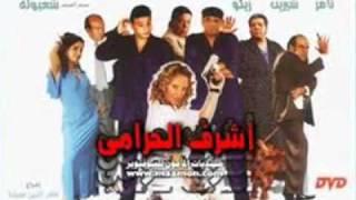 اشرف الحرامي  بتاع المنيل القاهرة