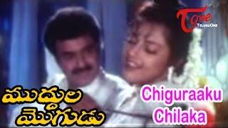 Muddula Mogudu Movie Songs | Chiguraaku Chilaka Video Song | BalaKrishna, Meena