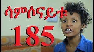 Betoch Part 185 (ሳምሶናይቱ ክፍል 185) - New Ethiopian Comedy Drama 2017