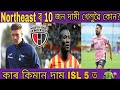 Northeast united FC top 10 valuable player for ISL season 6||Assamix brother