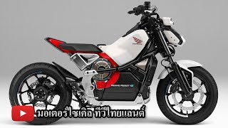 มอเตอร์ไซค์ใหม่ 11 รุ่น 2018 Honda ในโตเกียวฯ 2017 และ Eicma 2017 : motorcycle tv thailand