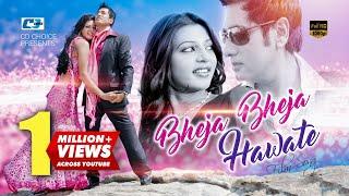 Download Bheja Bheja | Arfin Rumey | Nancy | Super Hits Bangla Movie Song 3Gp Mp4