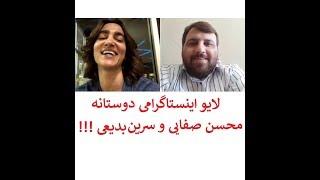 لایو جدید محسن صفایی و سرین بدیعی و تغییر موضع محسن صفایی !!