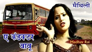 यो कंडेक्टर बाबु खलासी धक्का मरैय- Madhav Rai Song | Maithili Hit DJ song 2017 | Maithili DJ Song |