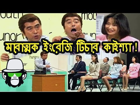 Xxx Mp4 Kaissa Funny English Teacher Bangla Comedy Dubbing 2018 3gp Sex