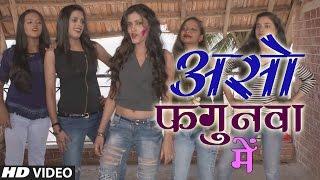 ASO PHAGUNWA MEIN | Latest Holi Video Song 2017 |Singer -Deepak Tripathi |, LEENA DAS