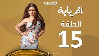 Episode 15 - Al Herbaya Series | الحلقة الخامسة عشر - مسلسل الحرباية