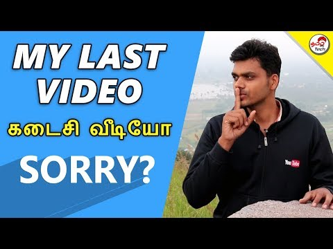 My Last video : SORRY ? கடைசி வீடியோ ? | Tamil Tech - தமிழ் டெக்