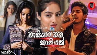Wasiyata Oba Kasiyak - Sameera M Rathnayake | New Official Song | New Sinhala Songs 2020