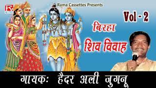 शिव विवाह भाग -2 भोजपुरी पूर्वांचली बिरहा Shiv Vivah Vol-1 Bhojpuri Birha Sung By Haidar Ali Jugnu