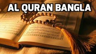 Bangla quran tilawat | সুললিত কন্ঠে আল কুরআনের তেলাওয়াত এবং বাংলা তরজমা - Al Quran Bangla |