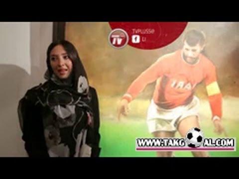 مصاحبه با عروس علی پروین در گالری نقاشی | www.takgoal.com