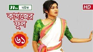 Kagojer Phul | কাগজের ফুল | EP 61 | Sohana Saba | Nayeem | Nadia | Bangla Natok