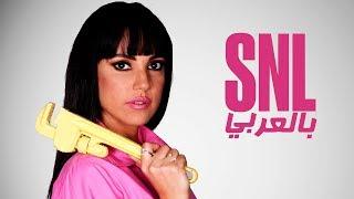 بالعربي SNL حلقة دره زروق الكاملة في