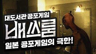 배쓰룸] 대도서관 공포게임 실황 - 일본 공포게임의 극한! (Bathroom)