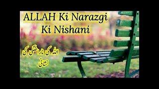 Allah ki Narazgi ki Nishani _ Maulana Tariq Jameel Bayan Islamic Knowledge