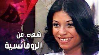 التمثيلية التليفزيونية ״شيء من الرومانسية״ ׀ سوسن بدر – إبراهيم يسري