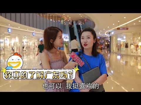 蒲街坊  你真的了解广东吗?